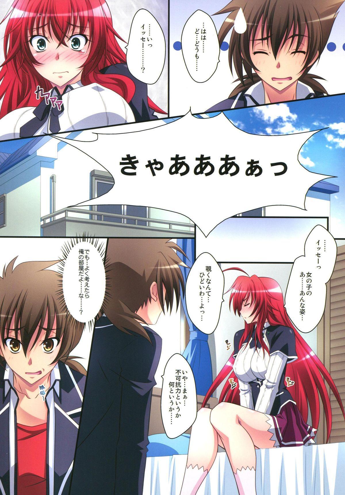 """Scarlet princess """"Rias Daisuki!"""" 8"""