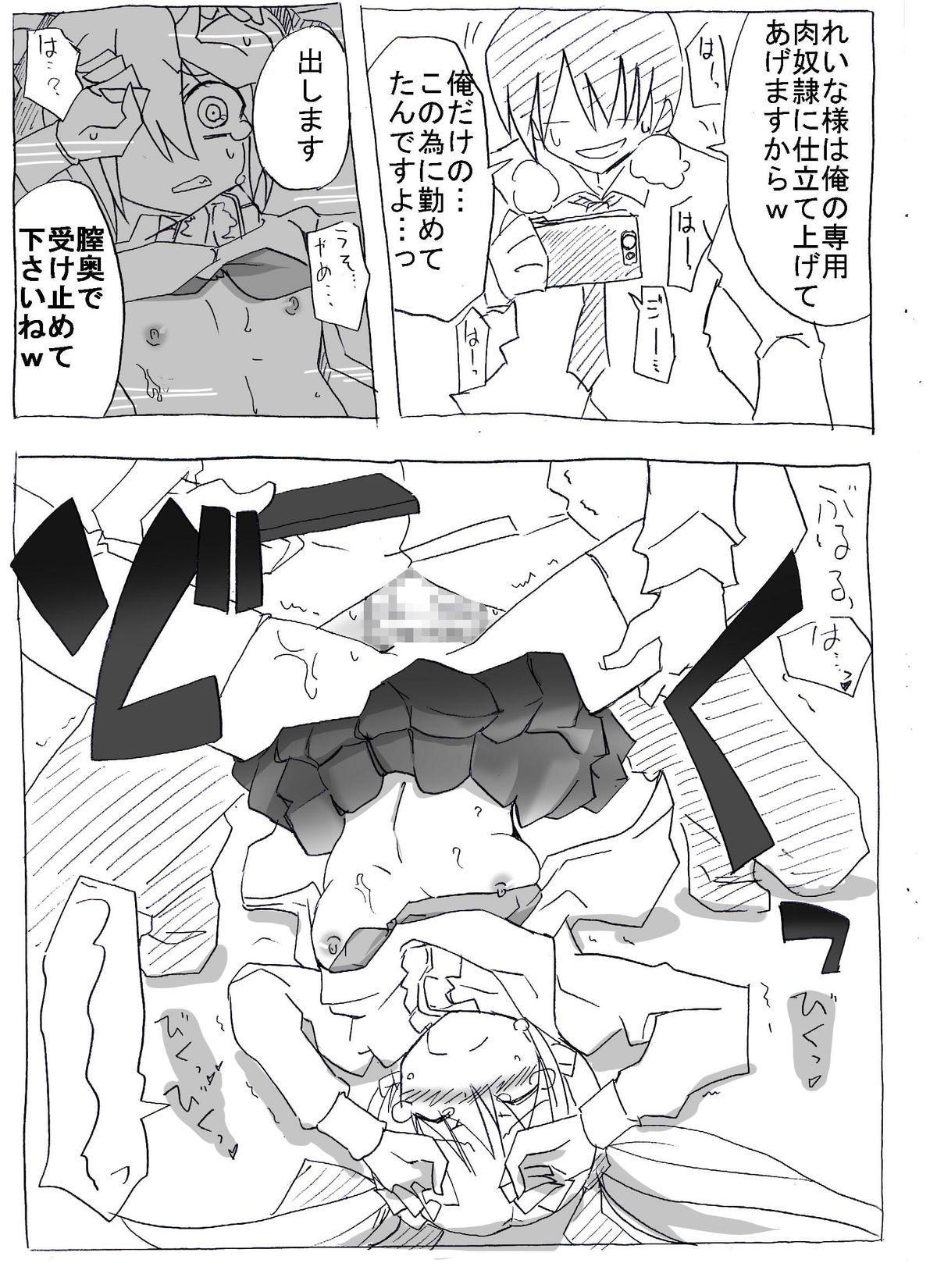 Saimin Choukyou Shite Nakadashi Zanmai 12