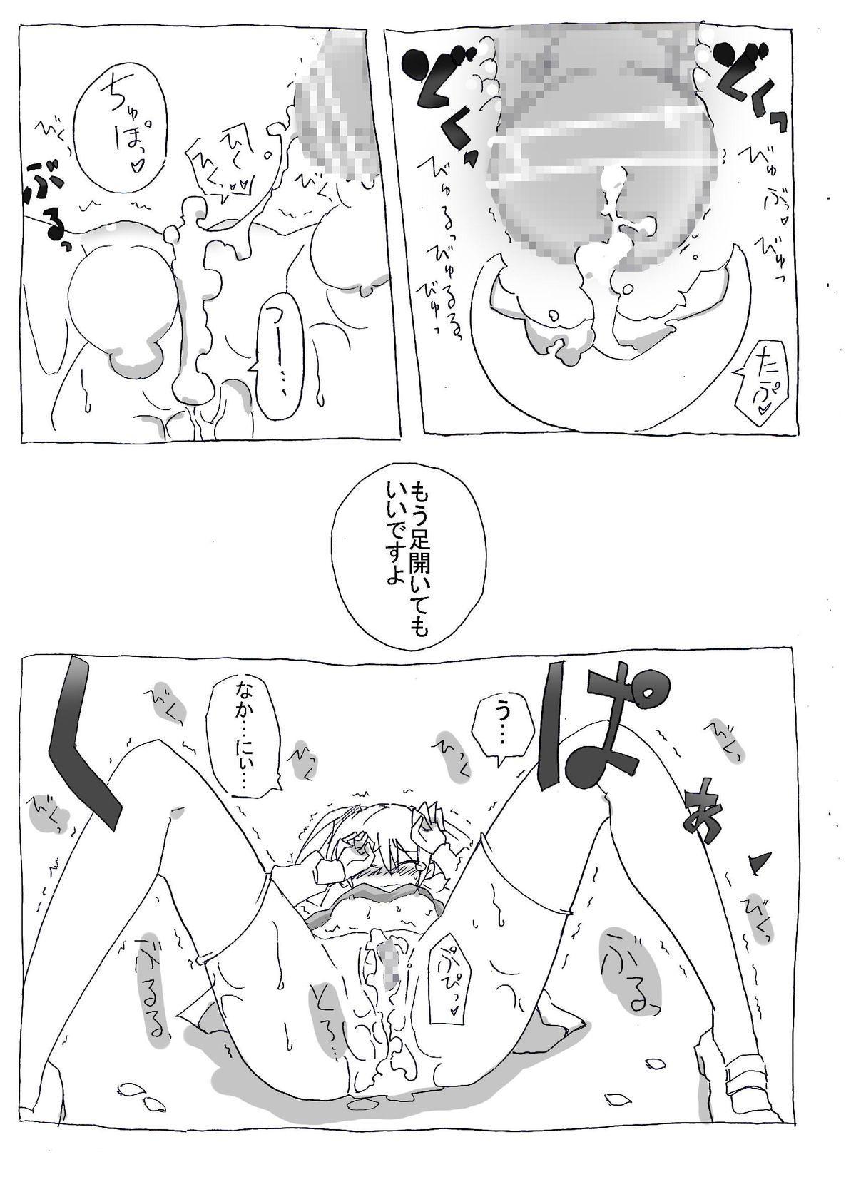 Saimin Choukyou Shite Nakadashi Zanmai 14