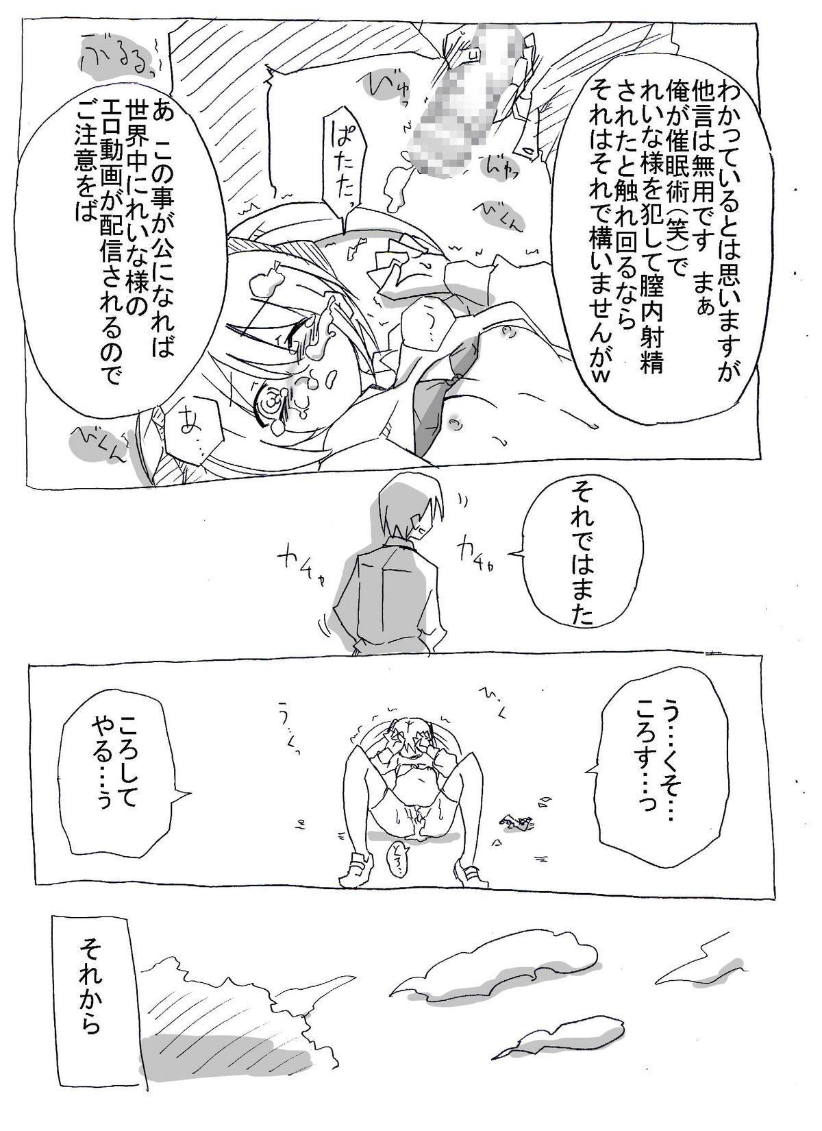 Saimin Choukyou Shite Nakadashi Zanmai 16