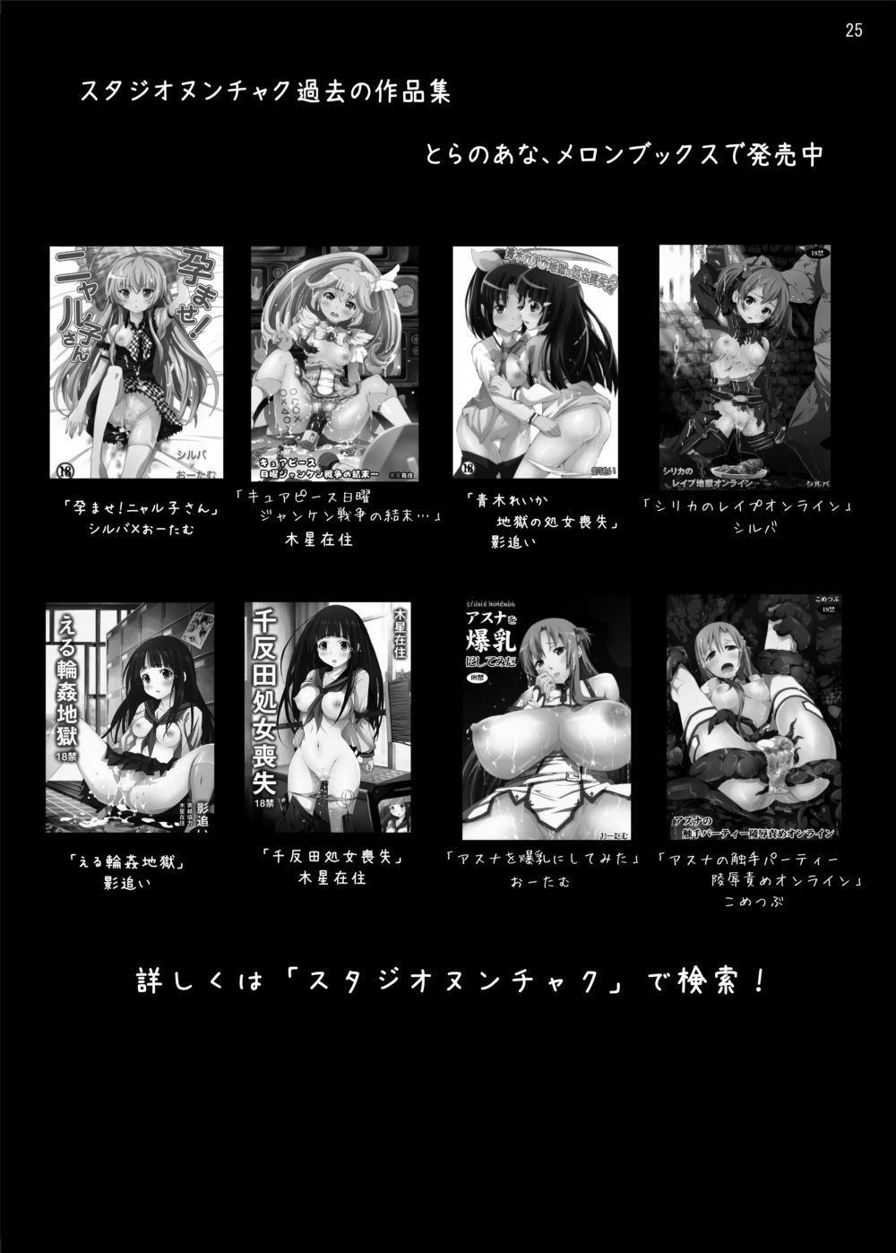 Silica no Rape Jigoku Online 23