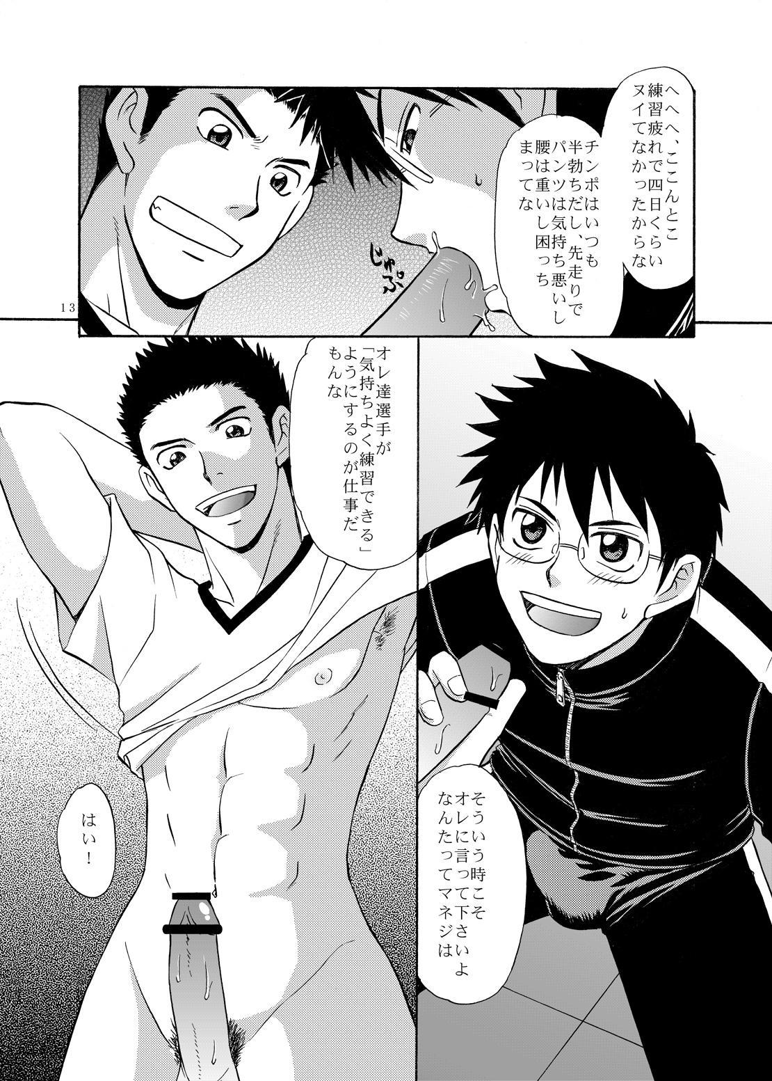 Manage no Oshigoto 11