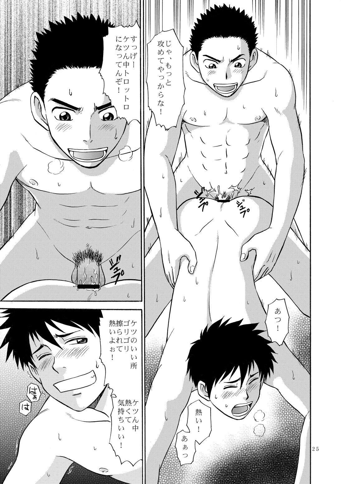 Manage no Oshigoto 23