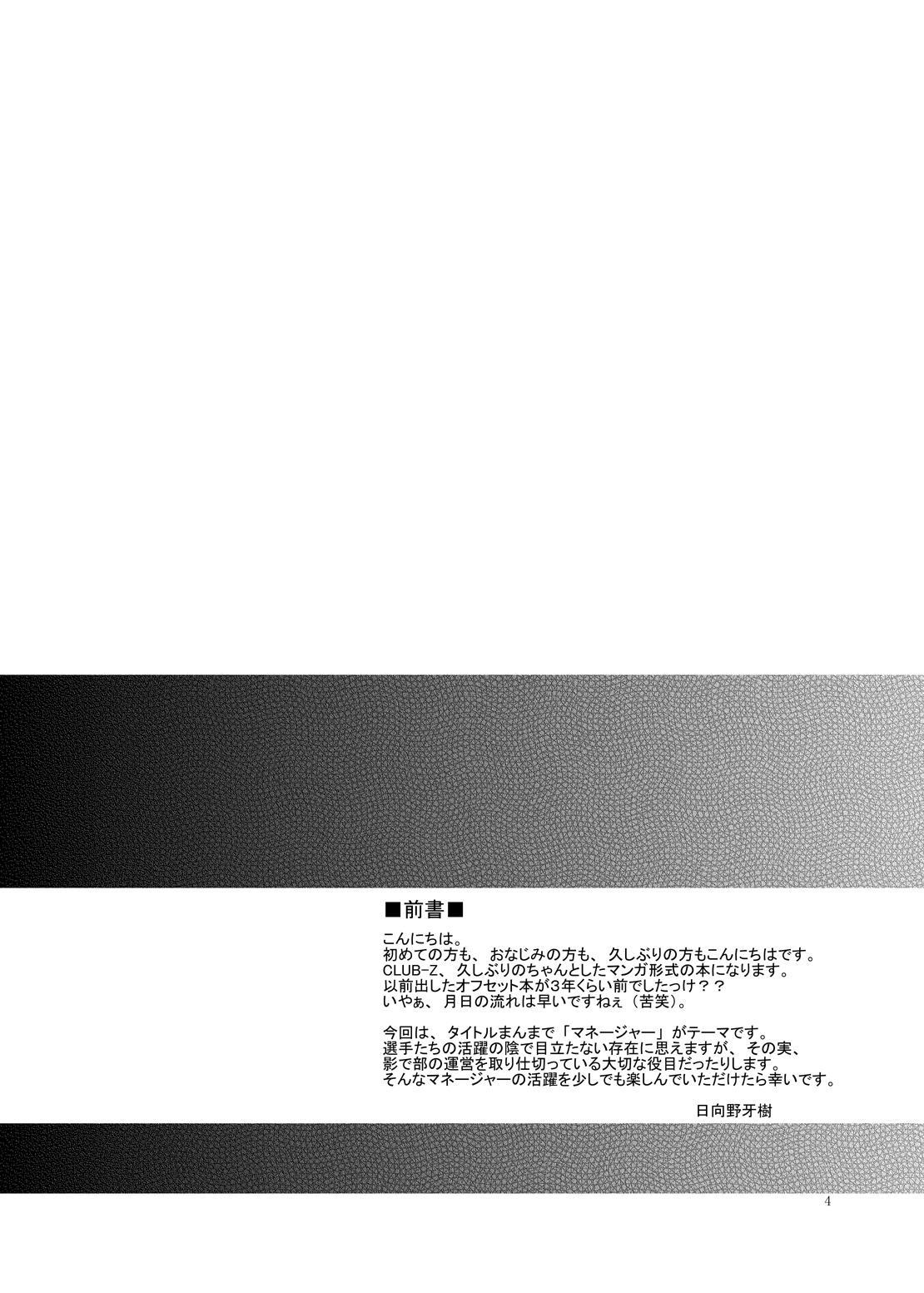 Manage no Oshigoto 2