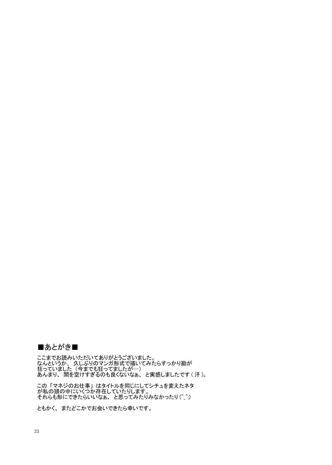 Manage no Oshigoto 31