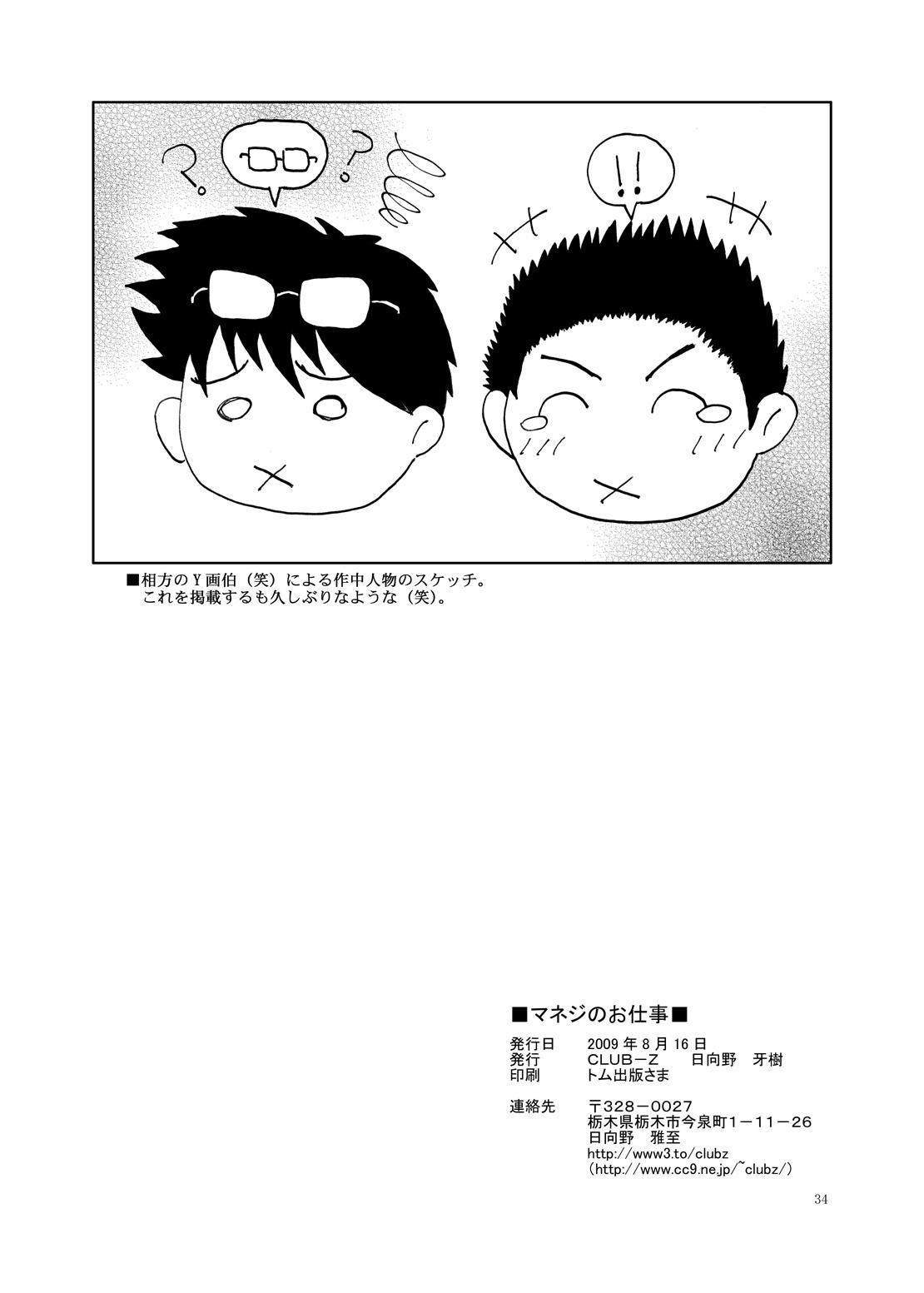 Manage no Oshigoto 32