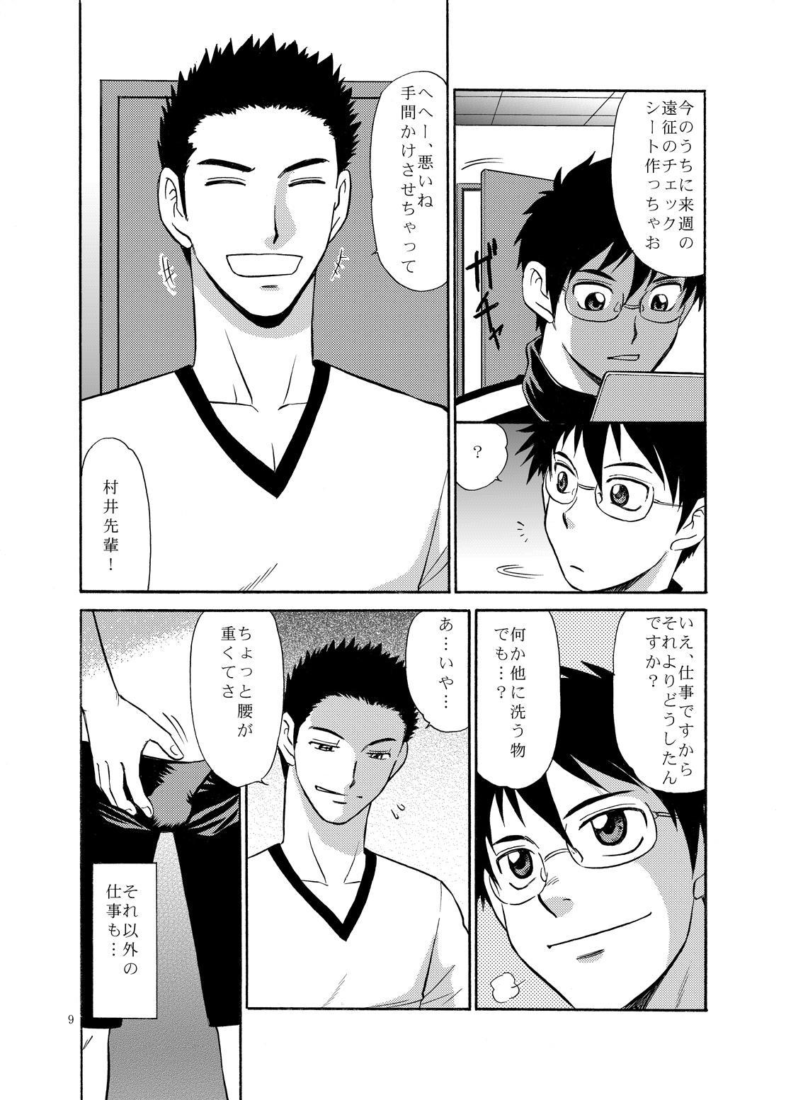 Manage no Oshigoto 7