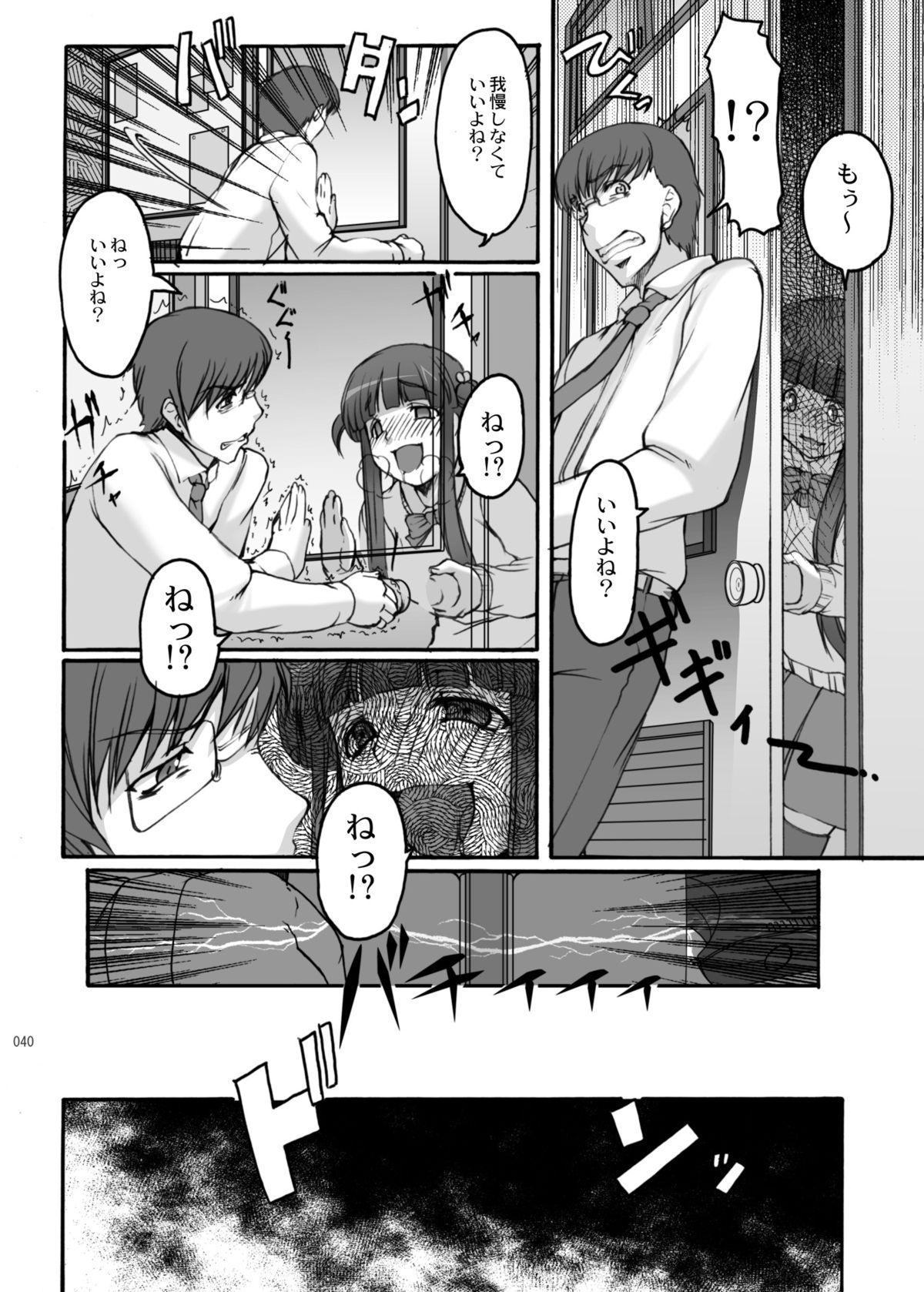 Eien Koi Matsuri 38