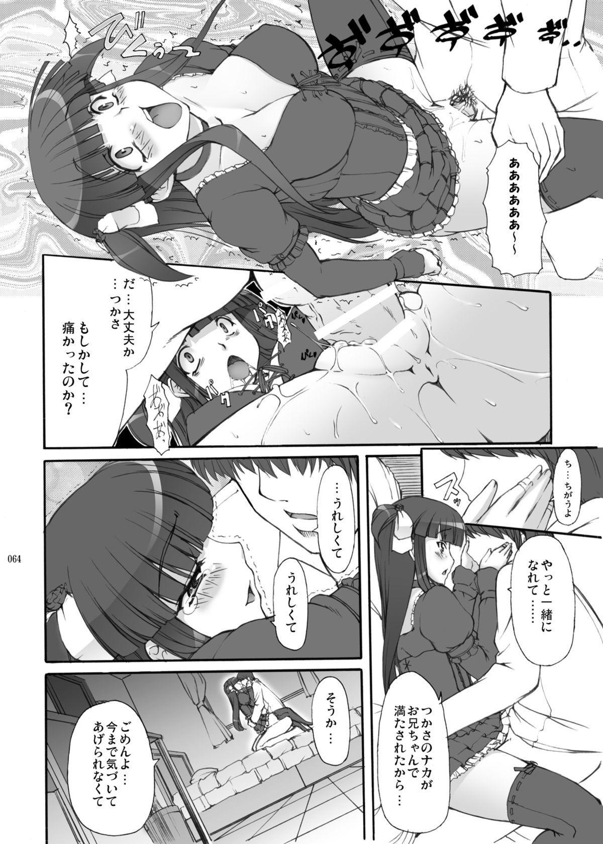 Eien Koi Matsuri 62