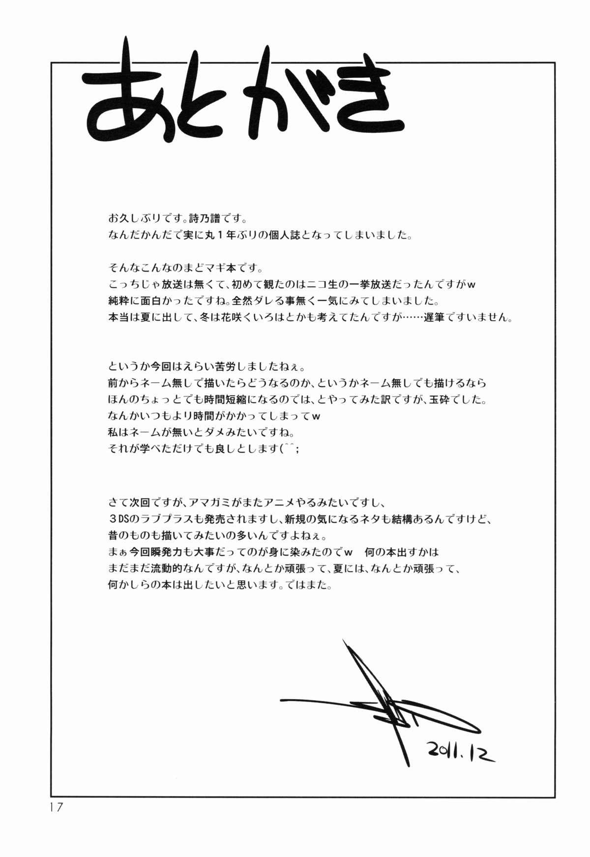 Mahou Shoujo Sei☆Utage 15
