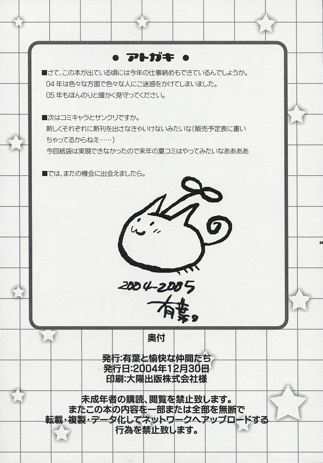 Hatenkou Shoujo Dojibiron PINK 24