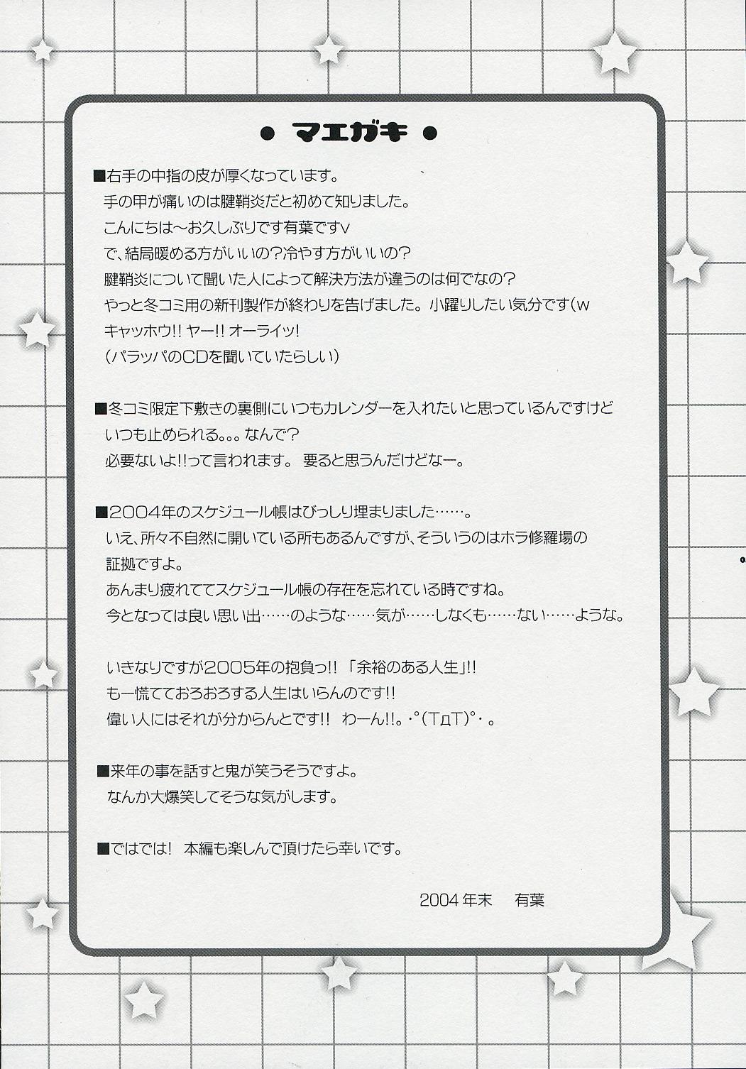 Hatenkou Shoujo Dojibiron PINK 2