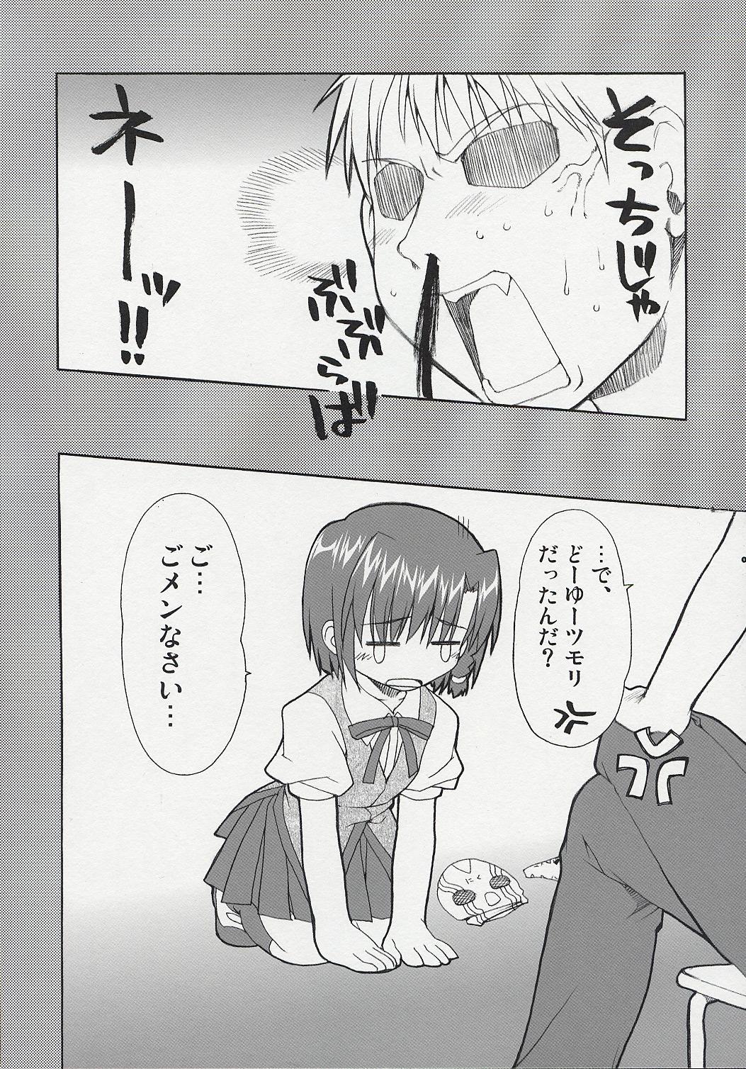 Hatenkou Shoujo Dojibiron PINK 6