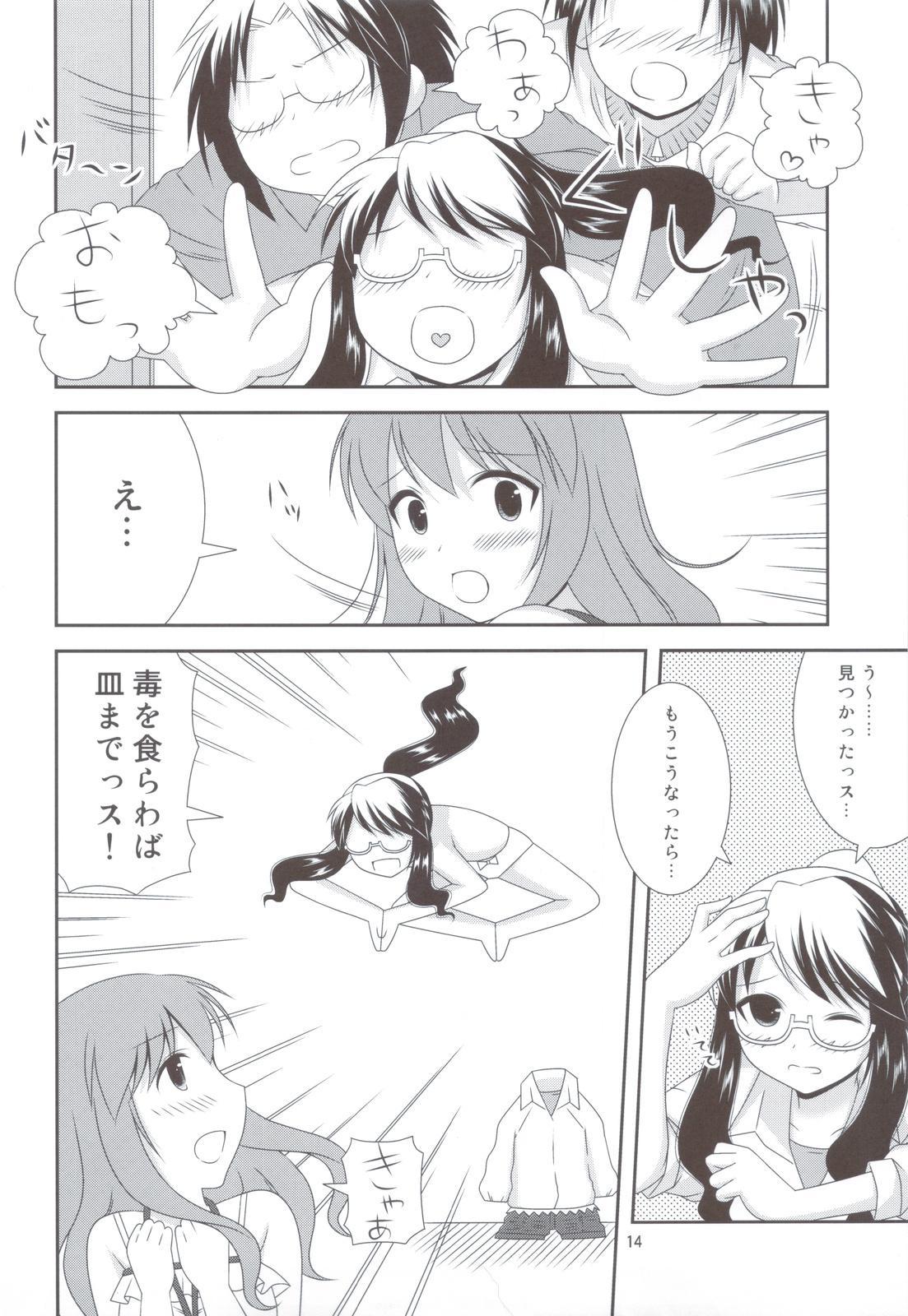 Bikun Bikun Hato-kun 12