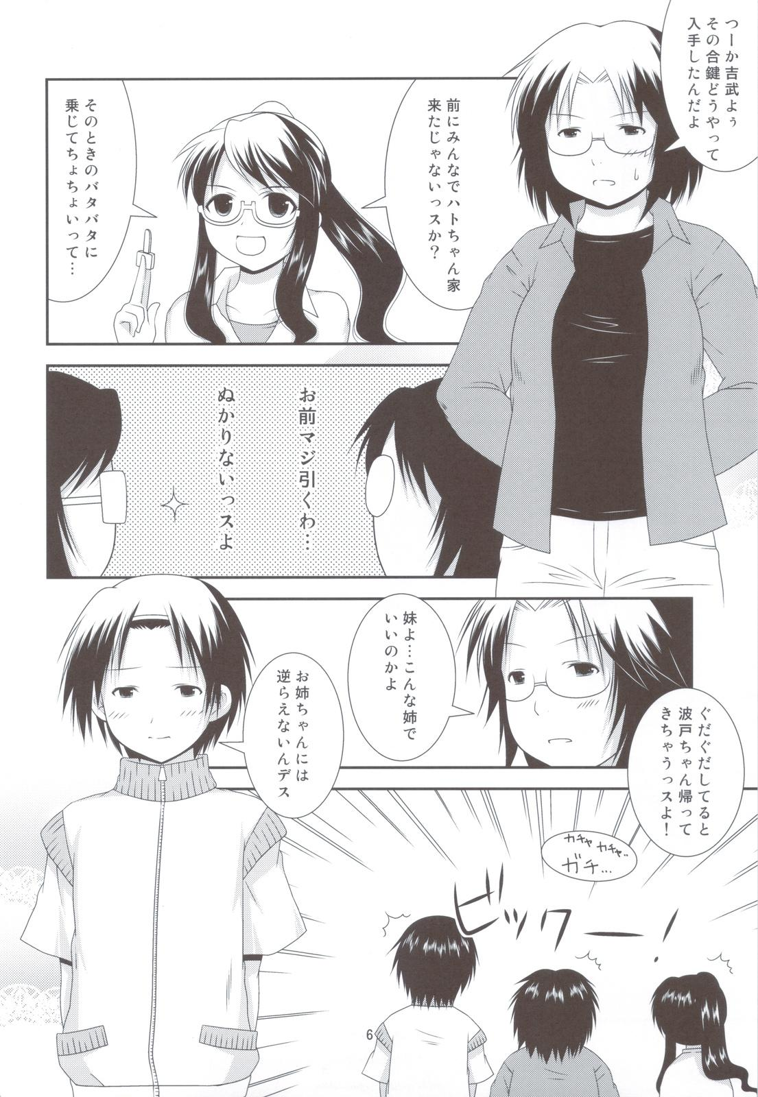 Bikun Bikun Hato-kun 4