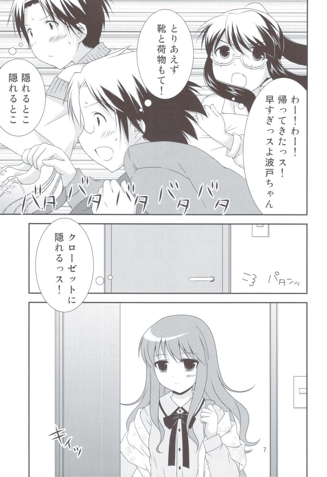 Bikun Bikun Hato-kun 5