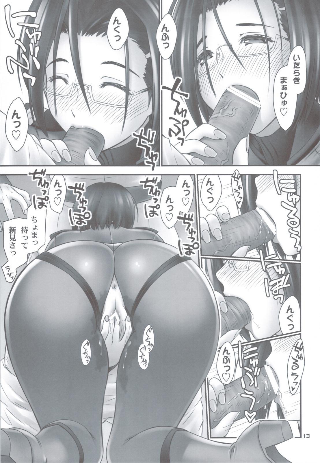 Kannaifuku ga Ki ni Natte Shikata ga Nai 2199 + Omake Bon 11