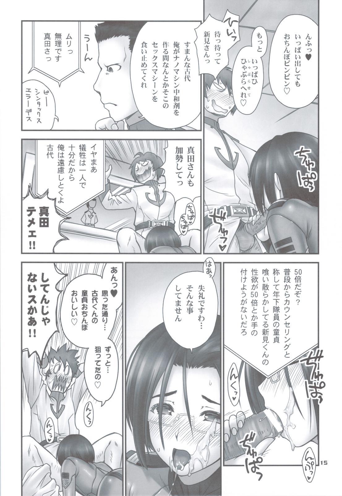 Kannaifuku ga Ki ni Natte Shikata ga Nai 2199 + Omake Bon 13
