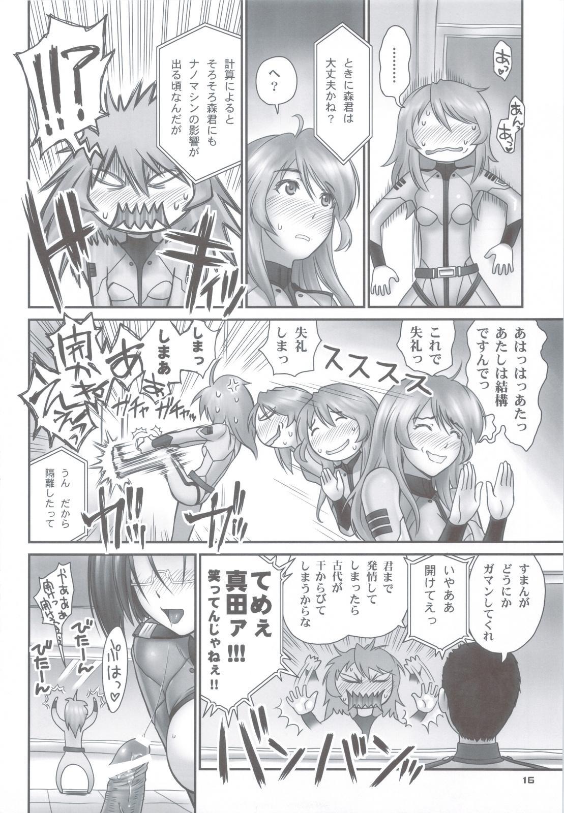 Kannaifuku ga Ki ni Natte Shikata ga Nai 2199 + Omake Bon 14