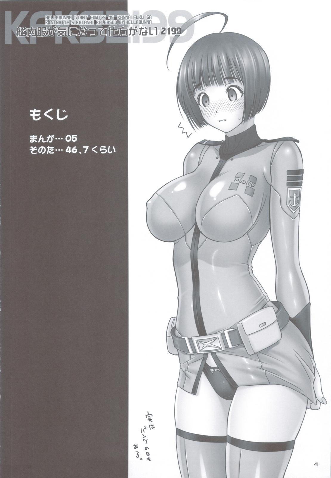 Kannaifuku ga Ki ni Natte Shikata ga Nai 2199 + Omake Bon 2
