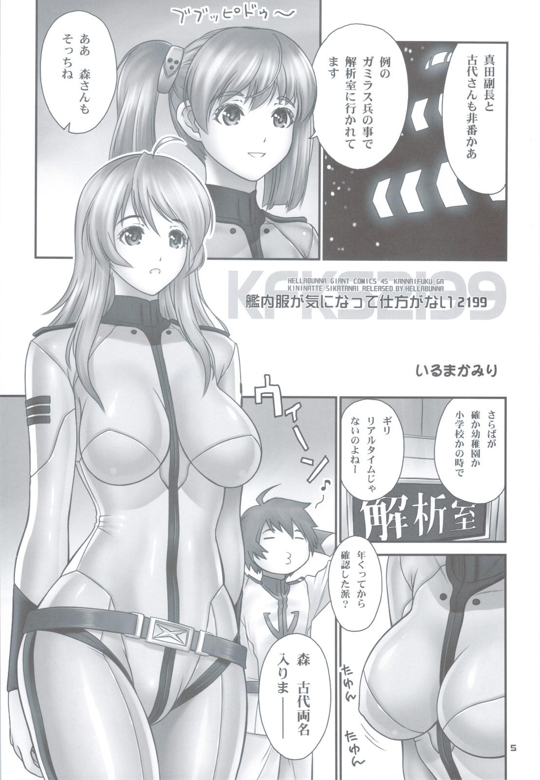 Kannaifuku ga Ki ni Natte Shikata ga Nai 2199 + Omake Bon 3