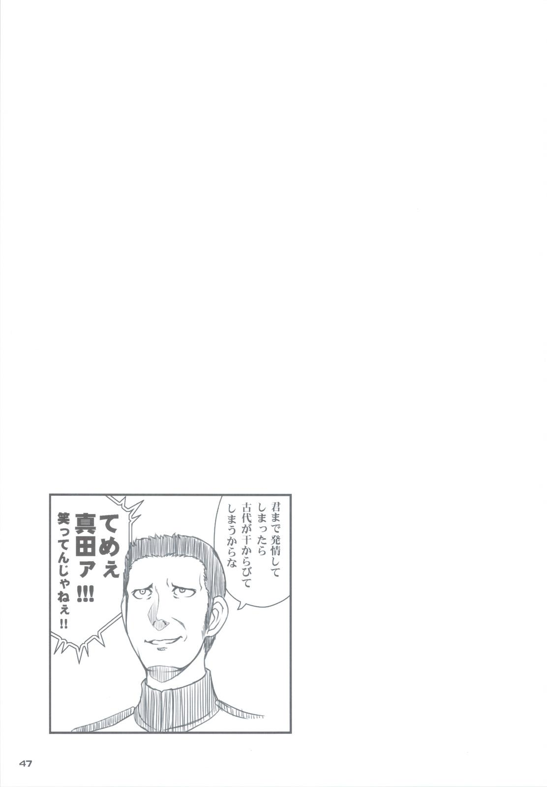 Kannaifuku ga Ki ni Natte Shikata ga Nai 2199 + Omake Bon 45