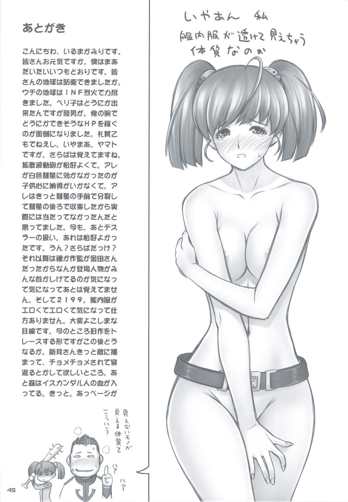 Kannaifuku ga Ki ni Natte Shikata ga Nai 2199 + Omake Bon 47