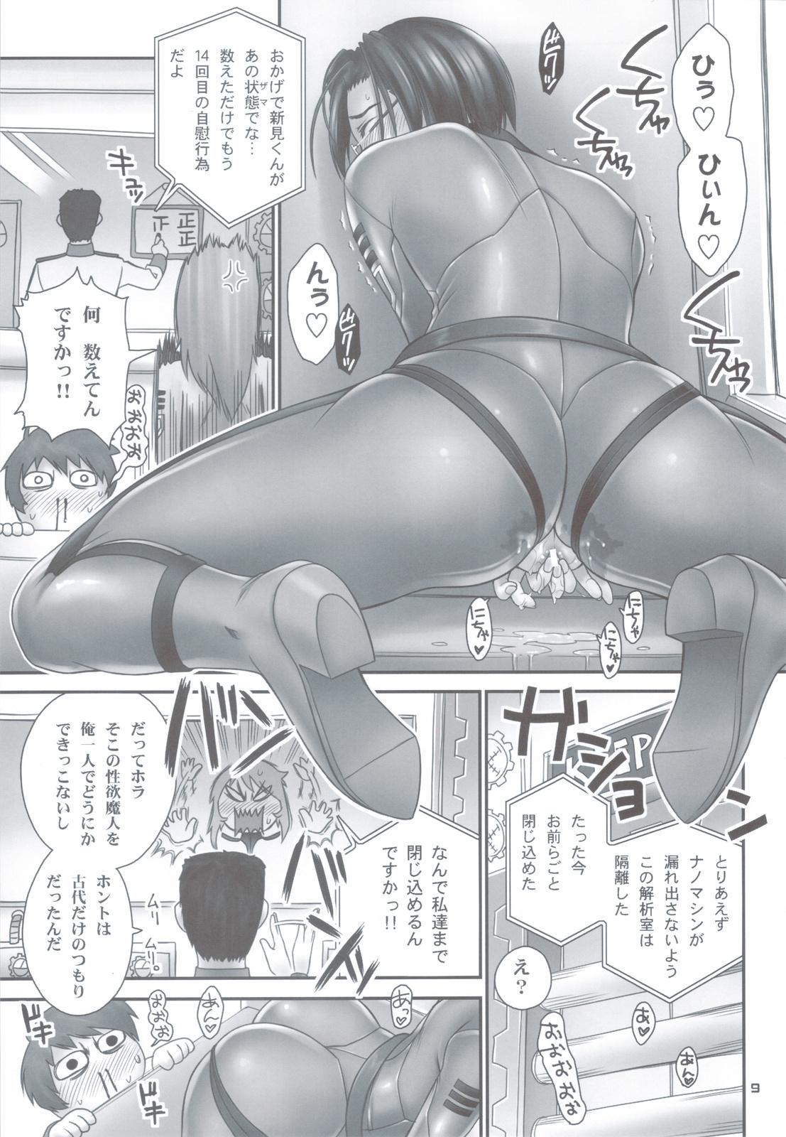 Kannaifuku ga Ki ni Natte Shikata ga Nai 2199 + Omake Bon 7