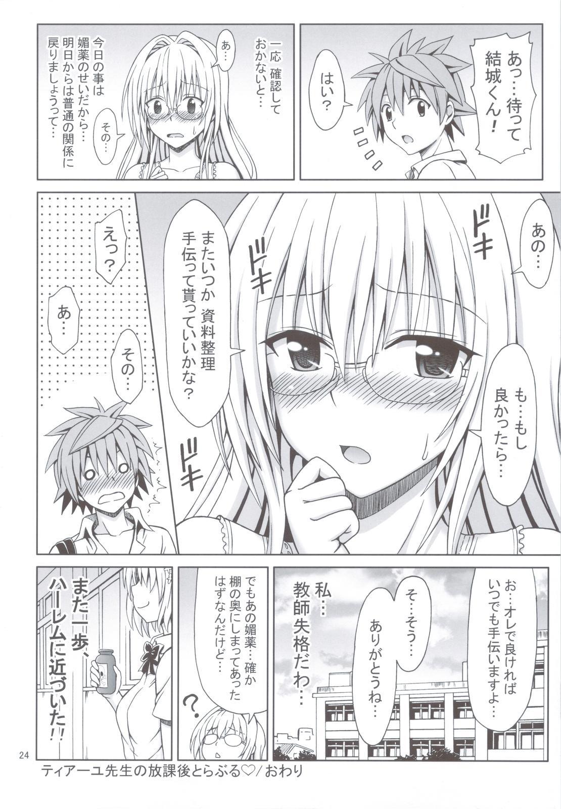 Tearju Sensei no Houkago Trouble 22