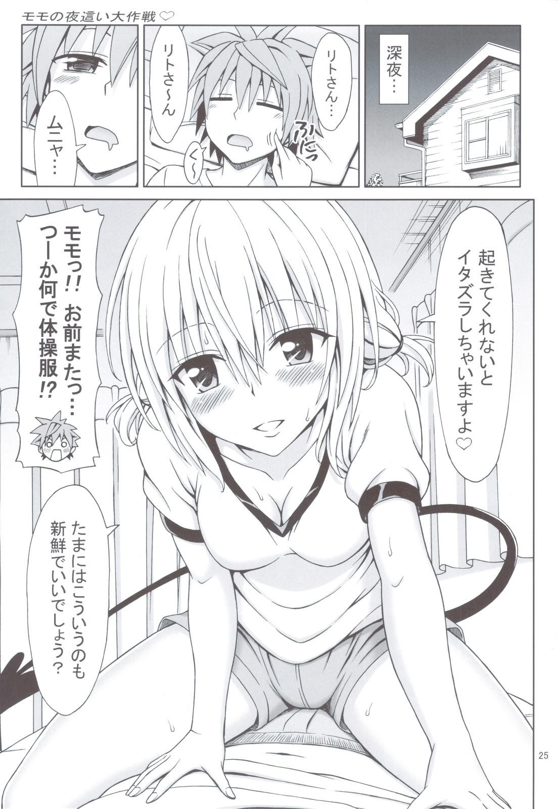 Tearju Sensei no Houkago Trouble 23