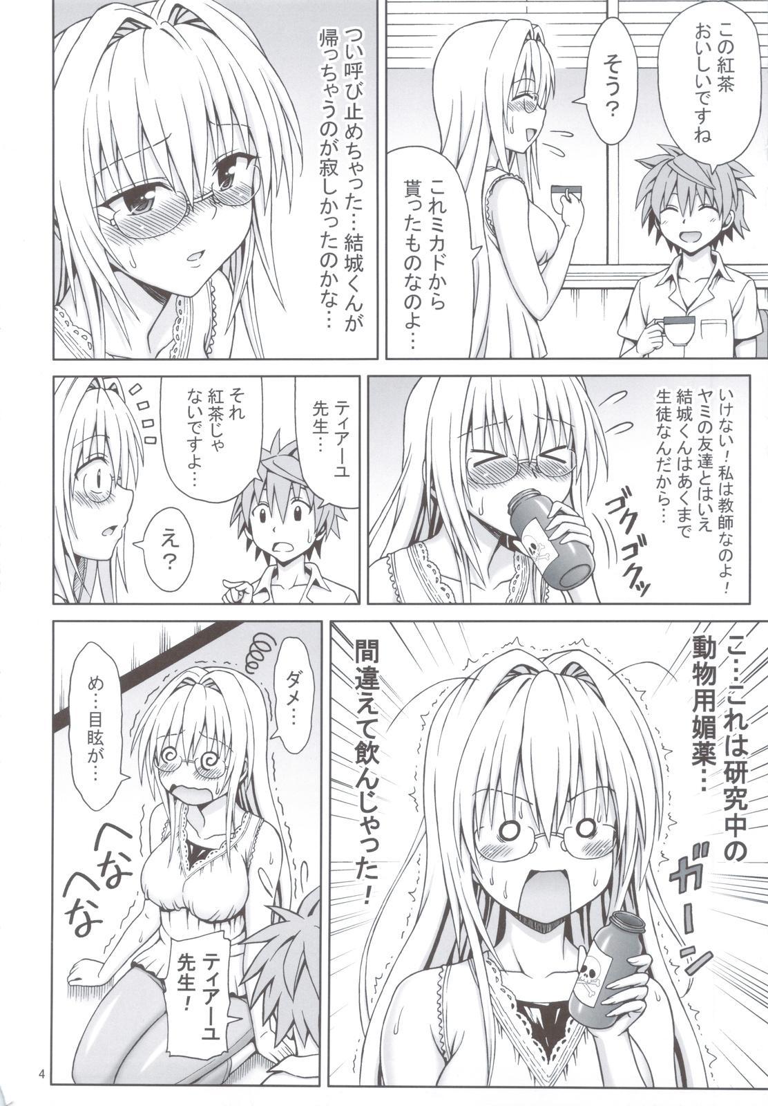 Tearju Sensei no Houkago Trouble 2