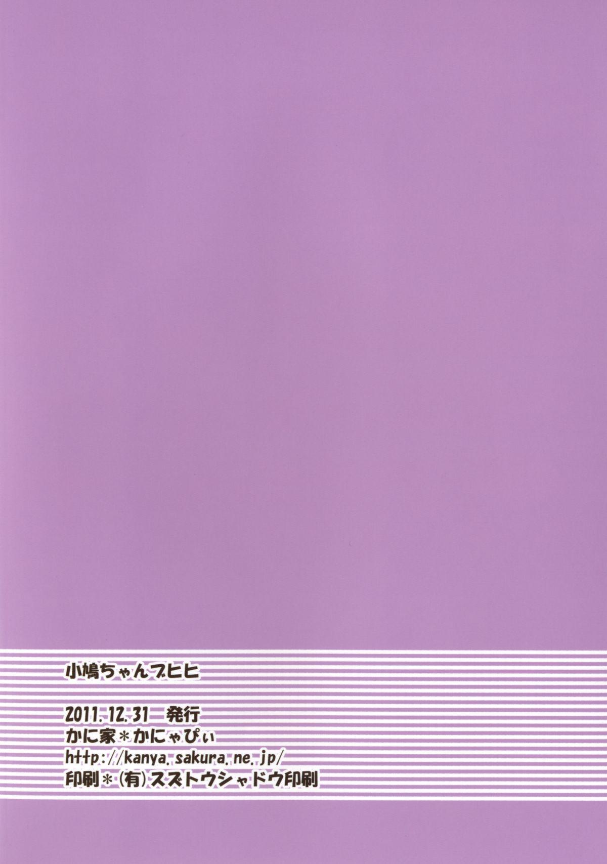 Kobato-chan Buhihi 21