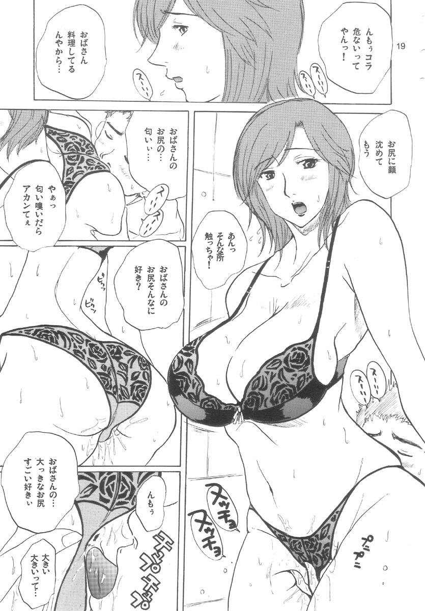 Minamoto Nanako no Karei na Hibi 18