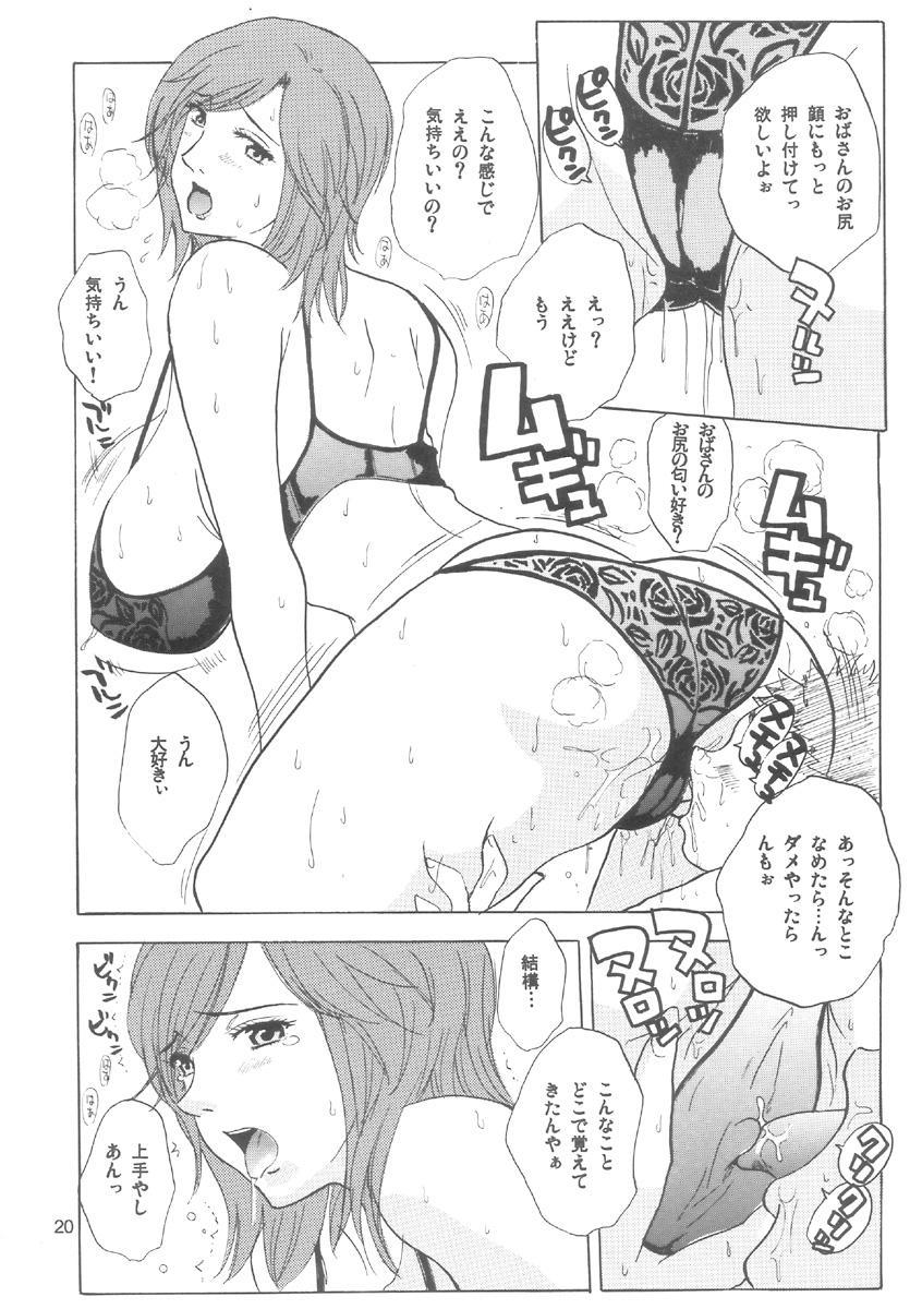 Minamoto Nanako no Karei na Hibi 19