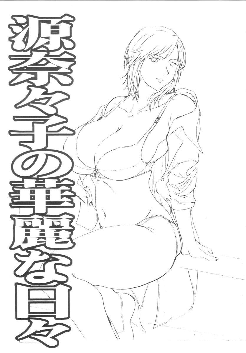 Minamoto Nanako no Karei na Hibi 2