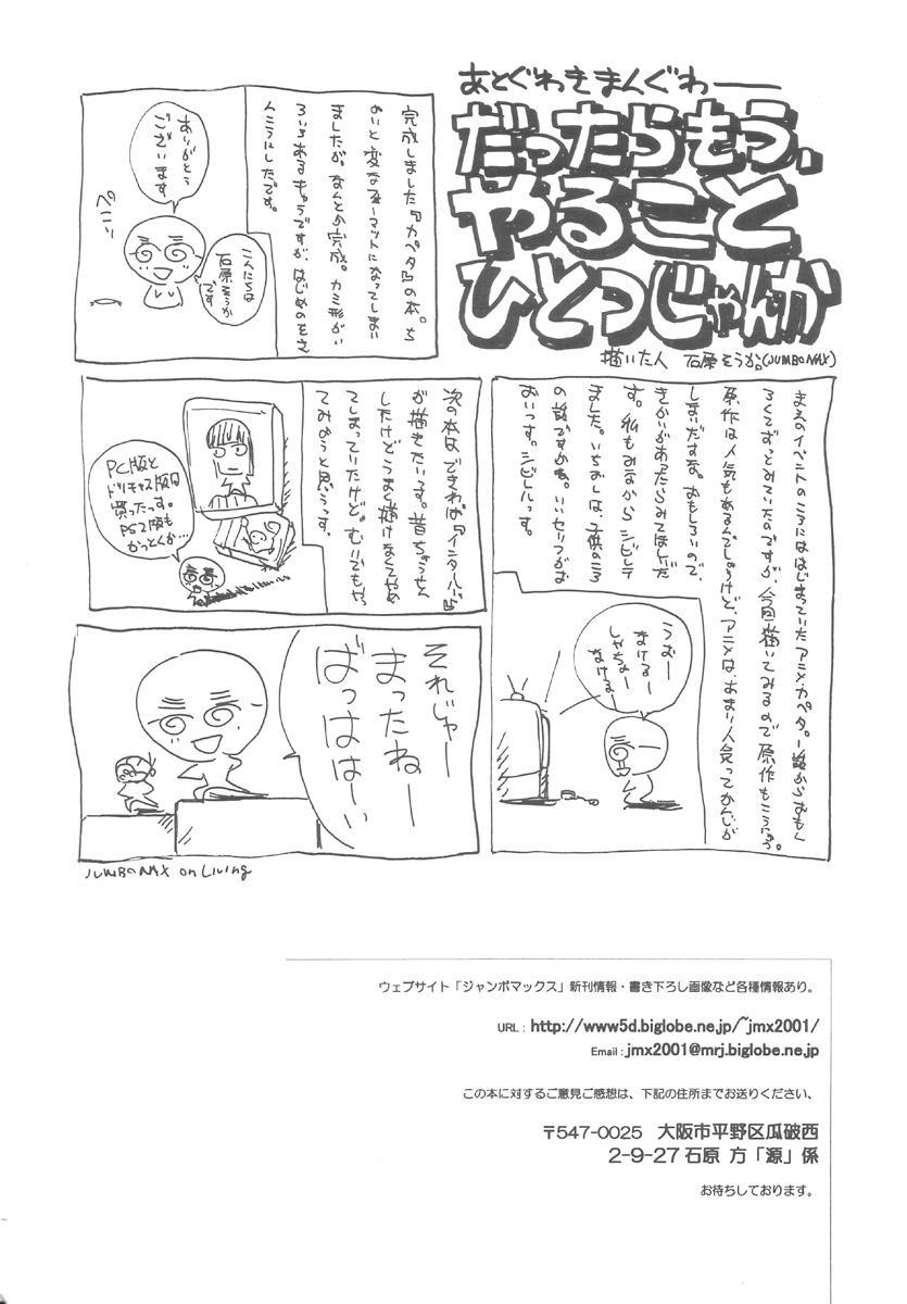 Minamoto Nanako no Karei na Hibi 41