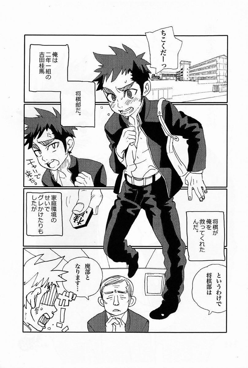 Hajifu Tsuki Koshi Kaku Koukan Dairekuto Mukai Bisha 3