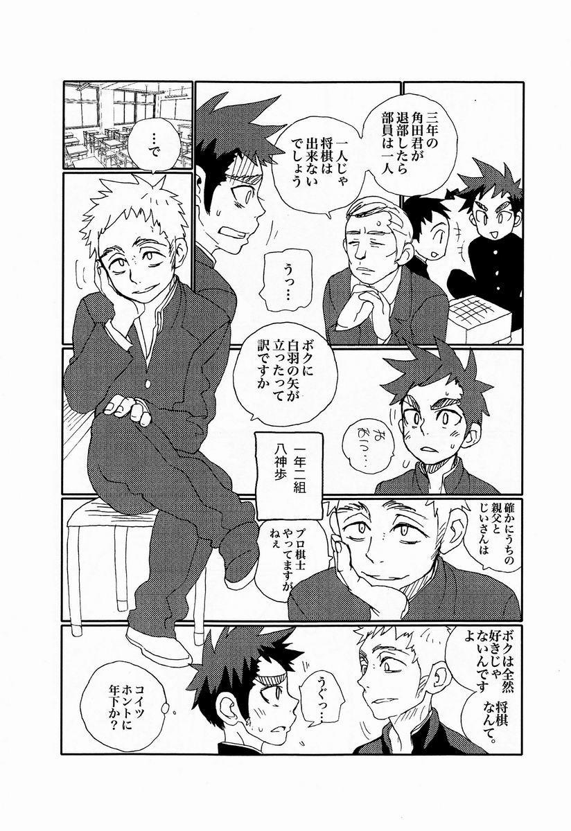 Hajifu Tsuki Koshi Kaku Koukan Dairekuto Mukai Bisha 4