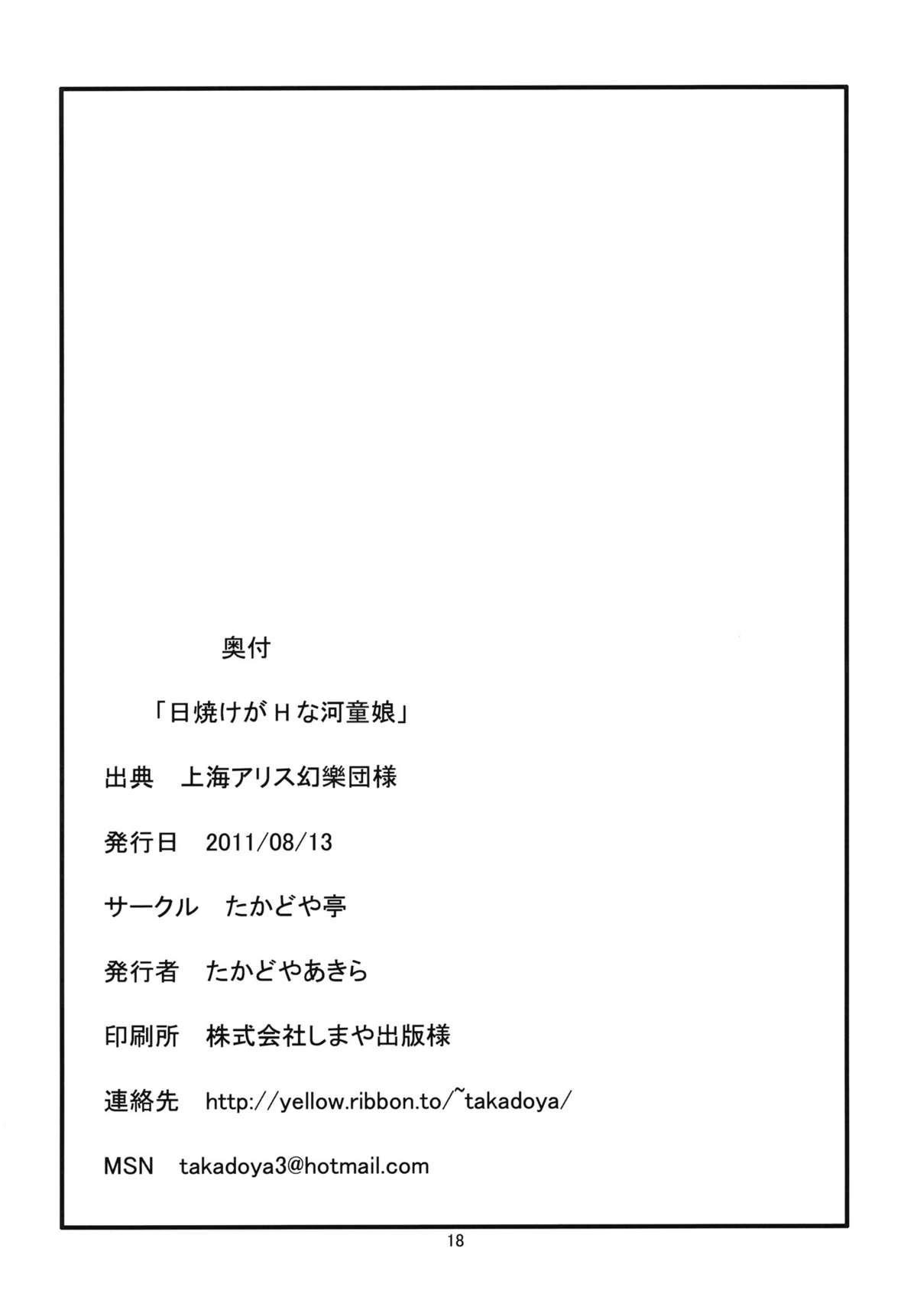 Hiyake ga H na Kappa Musume 15