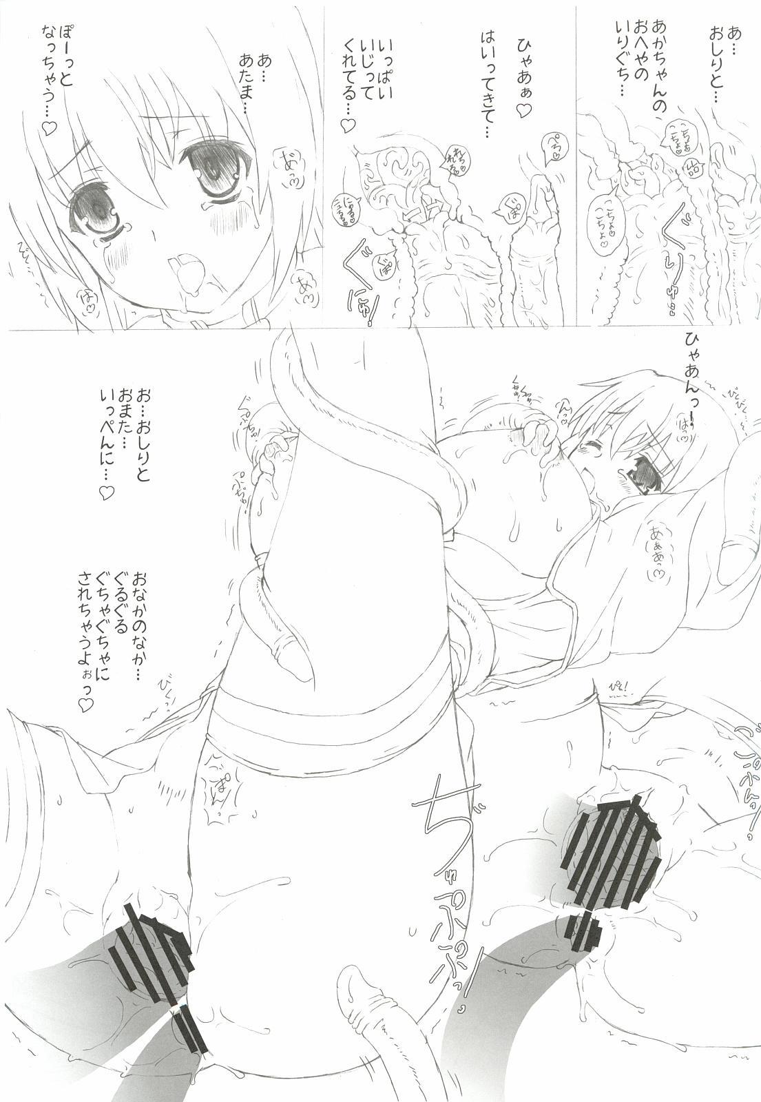 (C81) [Testa Kitchen (Testa)] Akubi-san to Shokushu-san (Ragnarok Online) 13