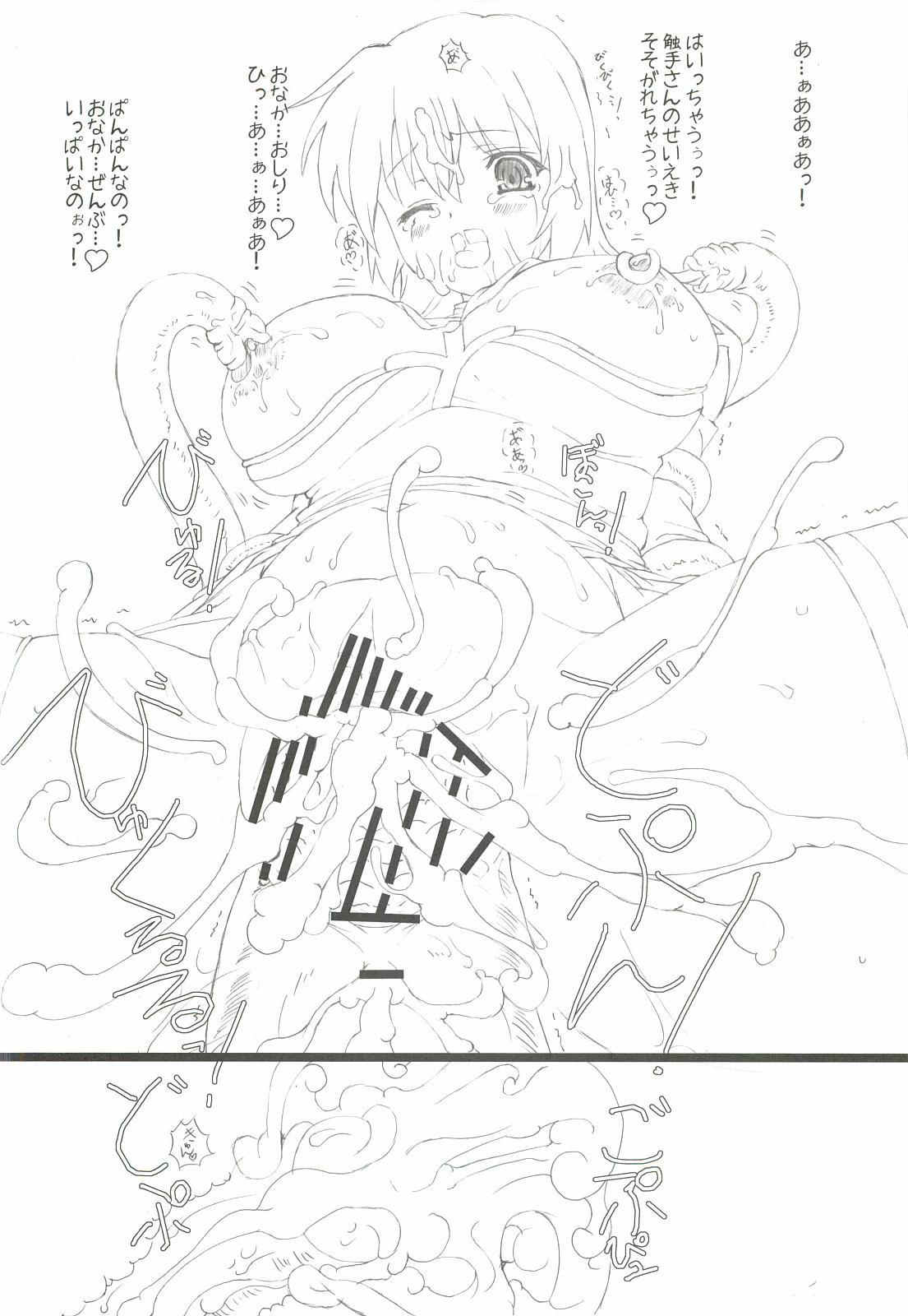 (C81) [Testa Kitchen (Testa)] Akubi-san to Shokushu-san (Ragnarok Online) 16