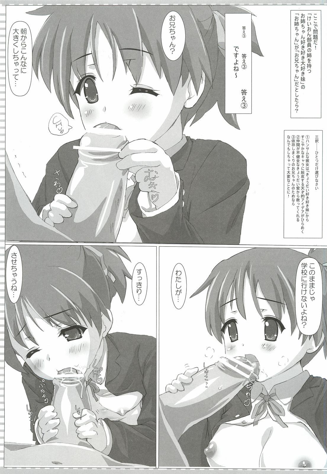 (C81) [Testa Kitchen (Testa)] Akubi-san to Shokushu-san (Ragnarok Online) 19