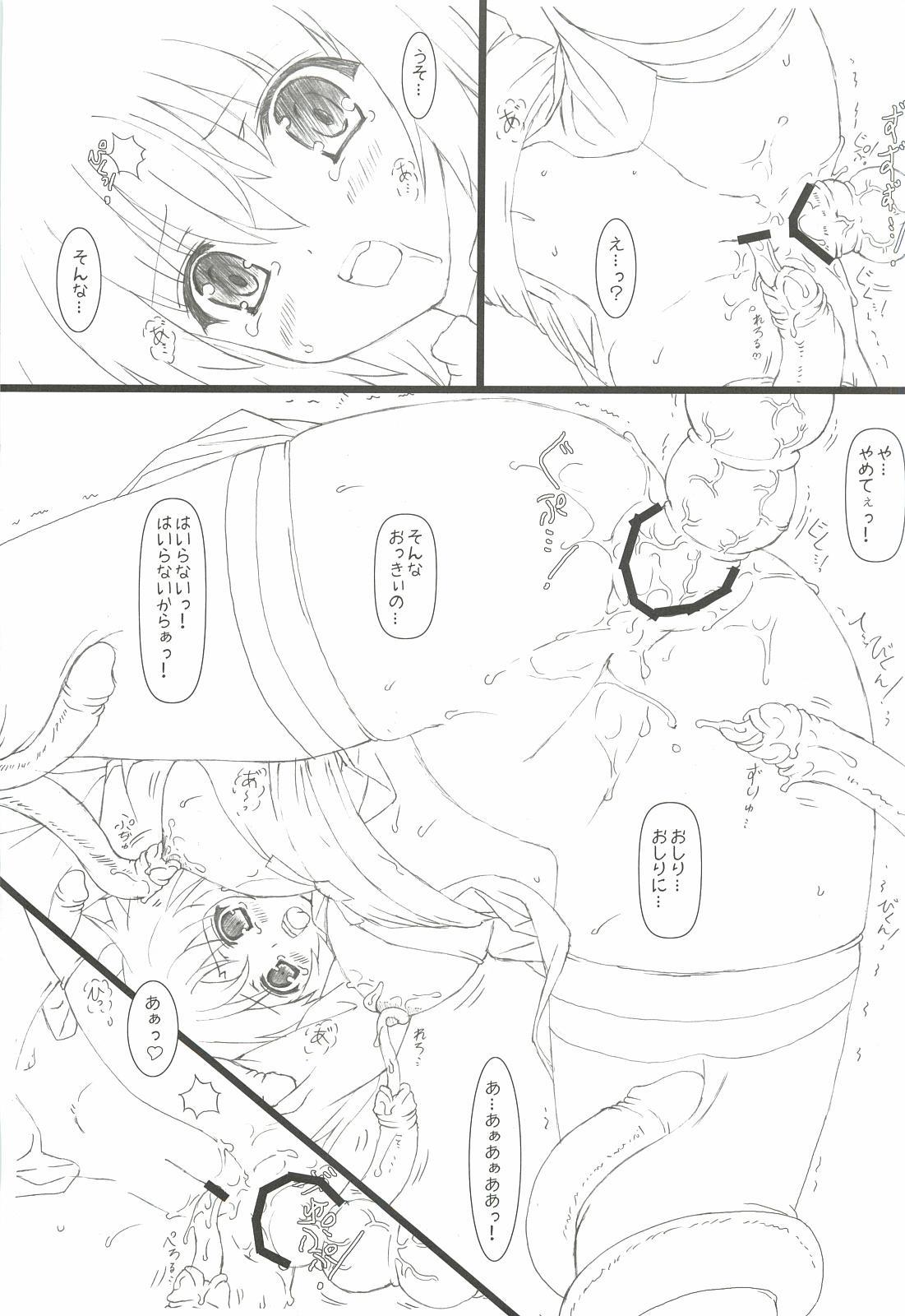 (C81) [Testa Kitchen (Testa)] Akubi-san to Shokushu-san (Ragnarok Online) 3