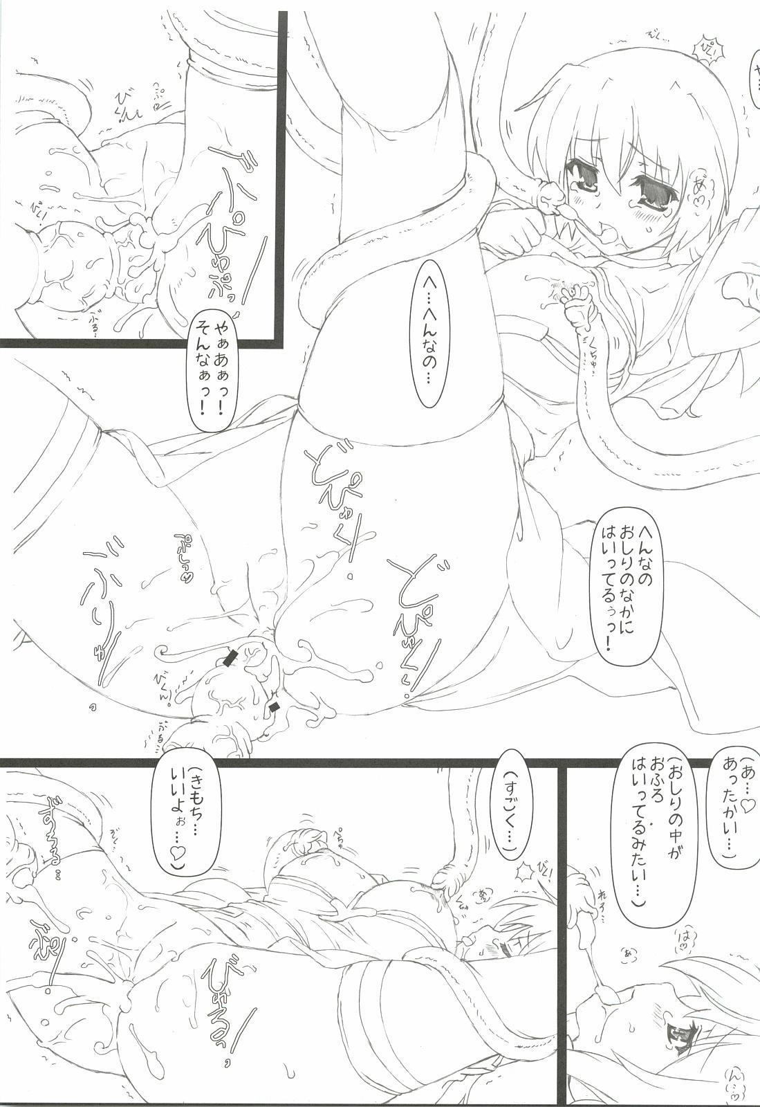 (C81) [Testa Kitchen (Testa)] Akubi-san to Shokushu-san (Ragnarok Online) 5