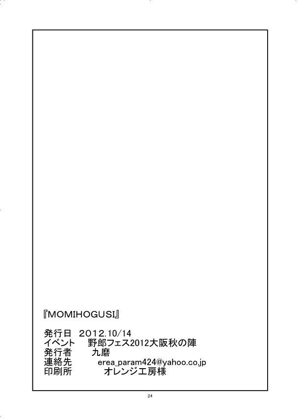 MOMIHOGUSI 25