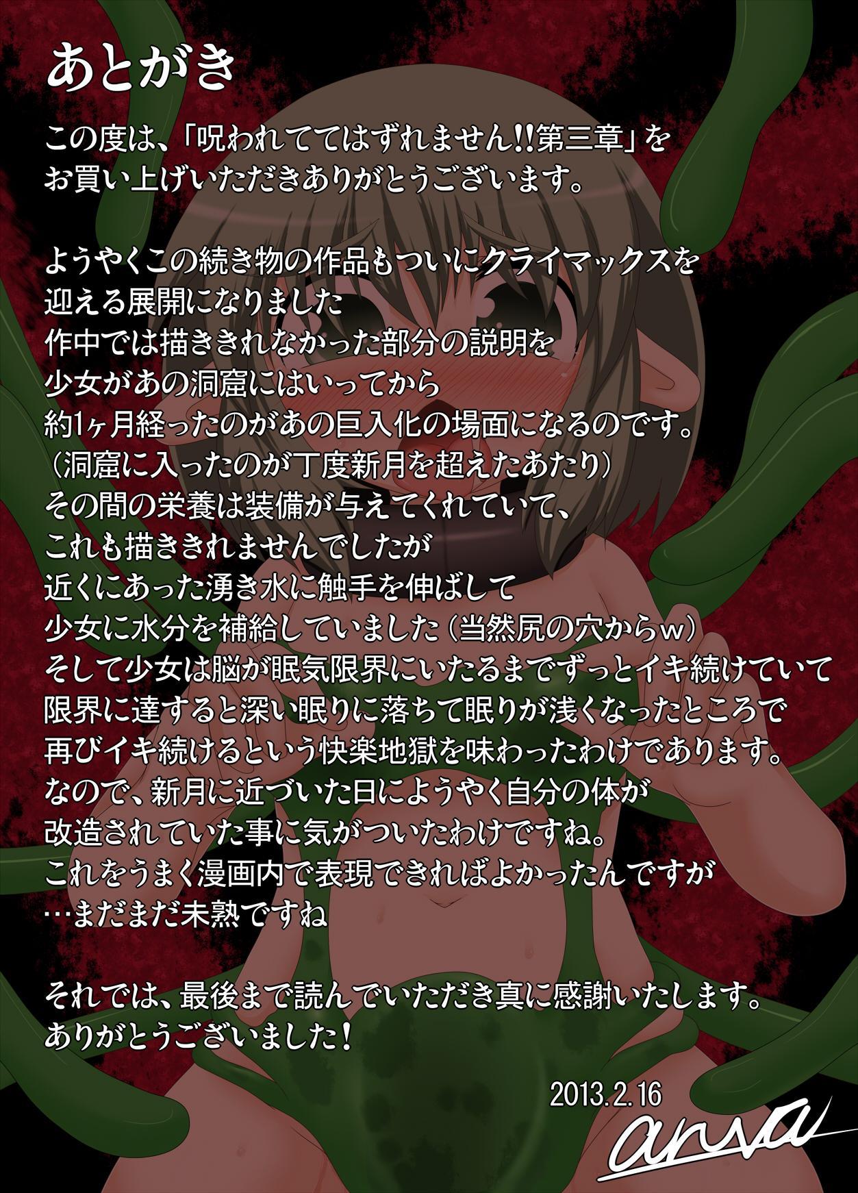 Norowaretete Hazure Masen!! Chapter 3 6