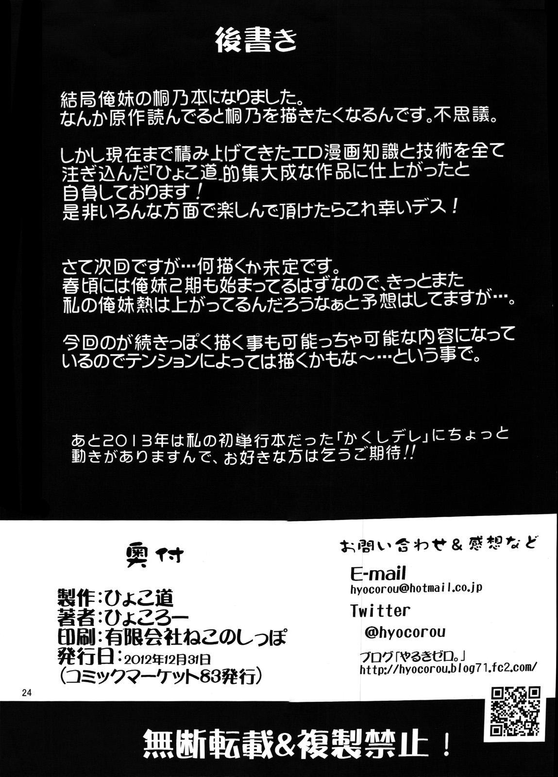Zettai Kirino Ryouiki   Absolute Kirino Territory 22