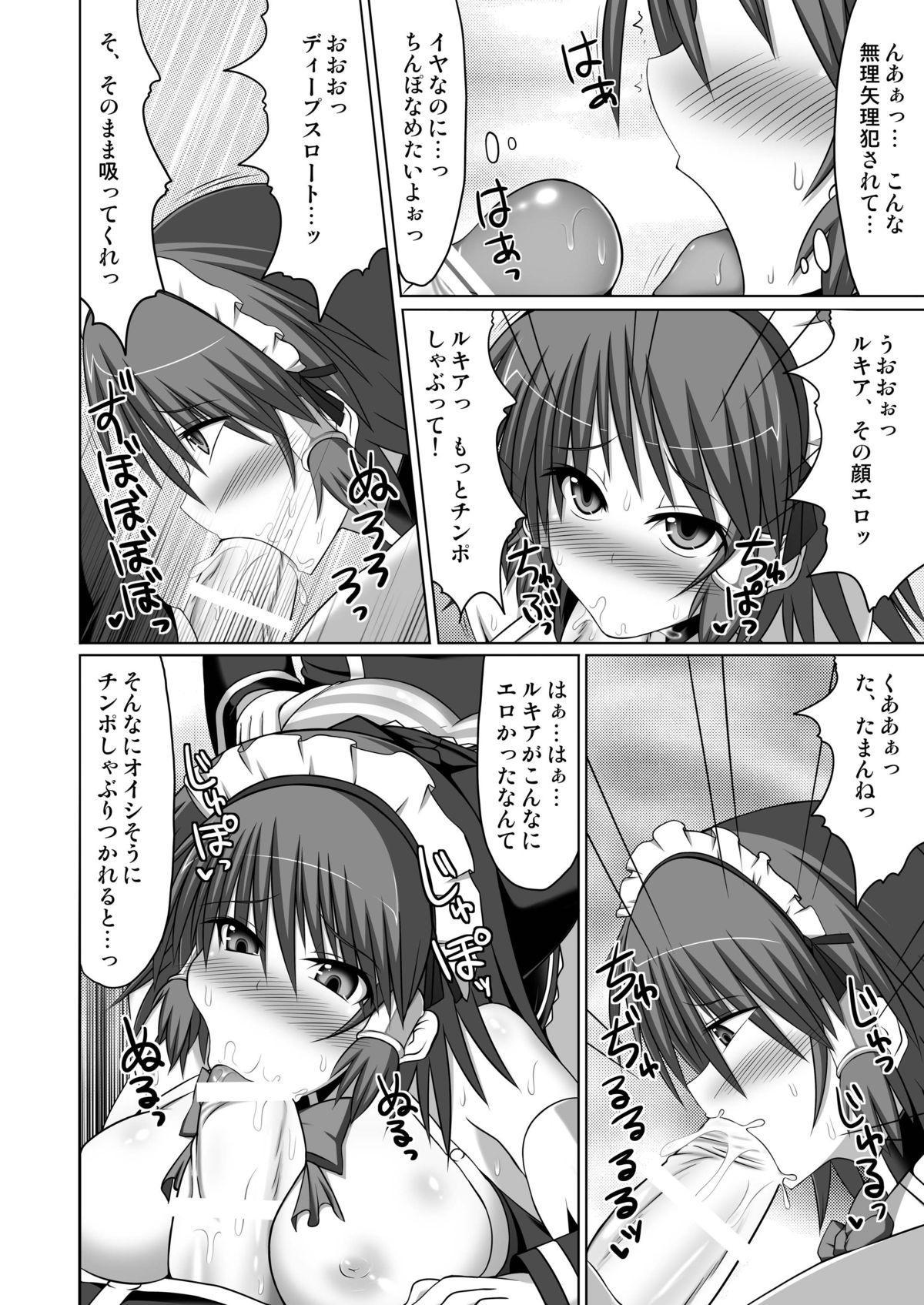 Stapspats QMA Soushuuhen 2: Marumaru Issatsu! Ruquia Hon!! 98
