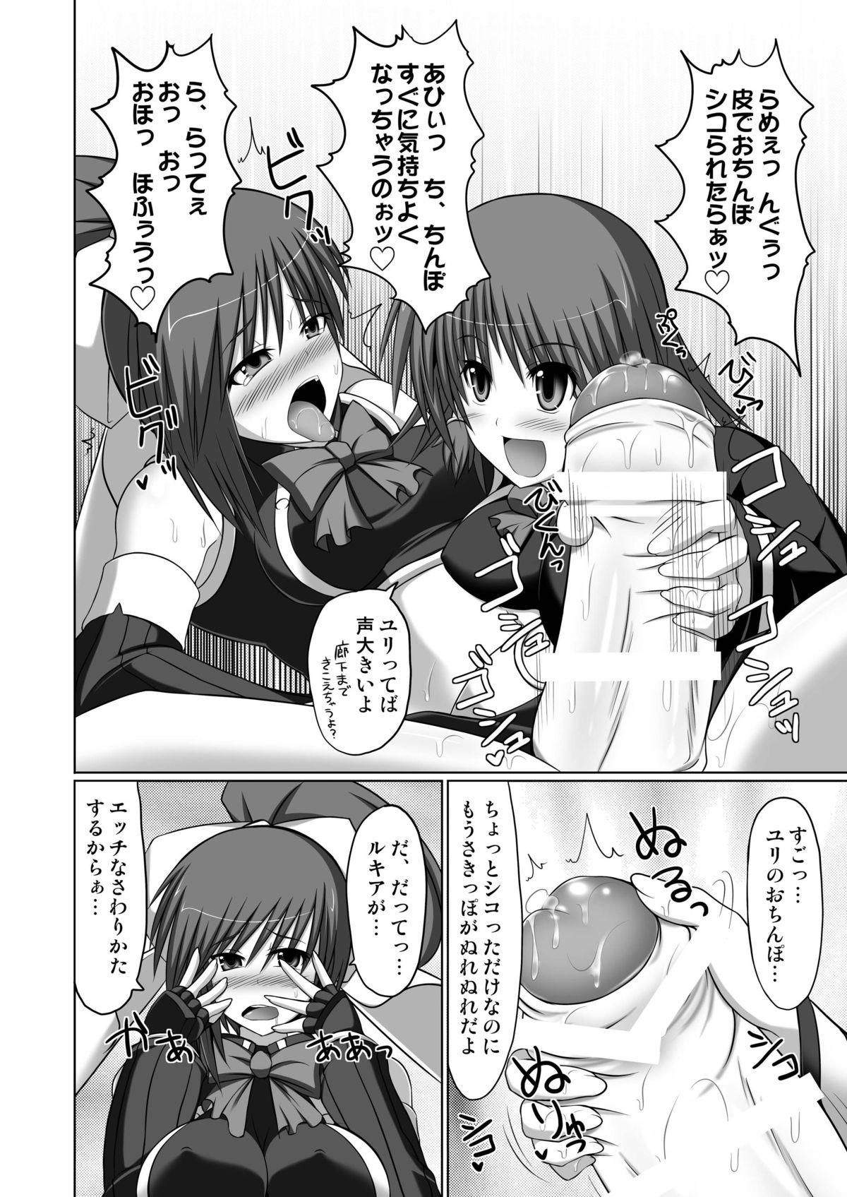 Stapspats QMA Soushuuhen 2: Marumaru Issatsu! Ruquia Hon!! 106