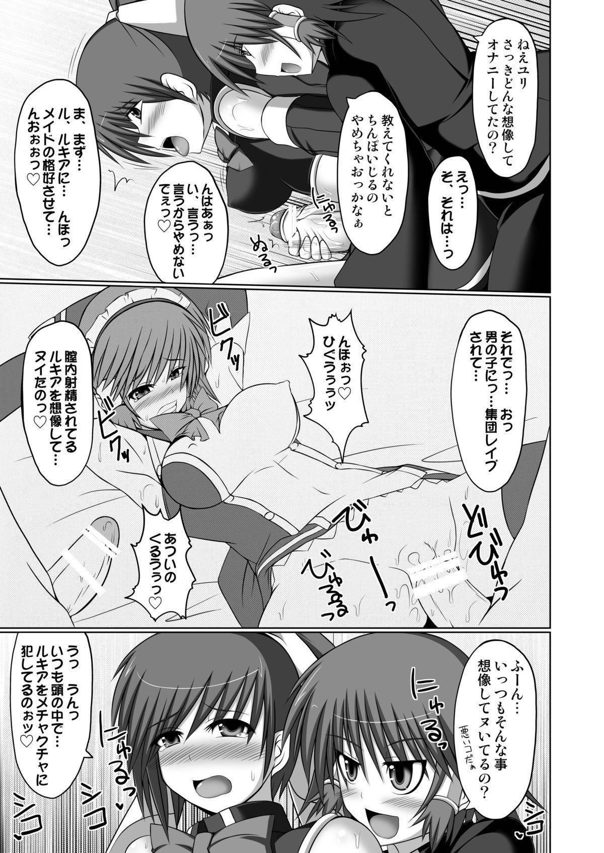 Stapspats QMA Soushuuhen 2: Marumaru Issatsu! Ruquia Hon!! 107